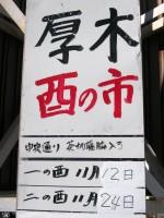 酉の市(とりのいち)