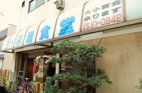 内田屋食堂