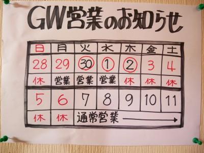GW営業のご案内